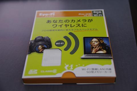Eye-Fi Pro X2 8GBの箱