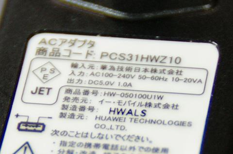 Pocket WiFi S S31HWの充電器 詳細