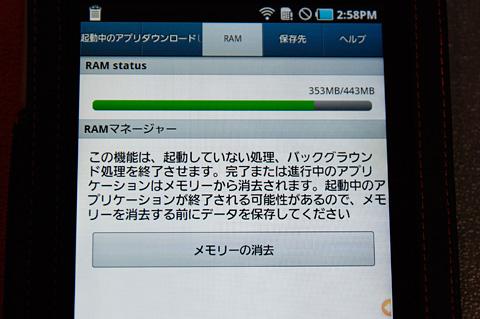 タスクマネージャのRAM画面
