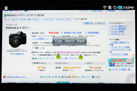 選択位置開始・終了アイコンとCopy・Search・Shareボタン