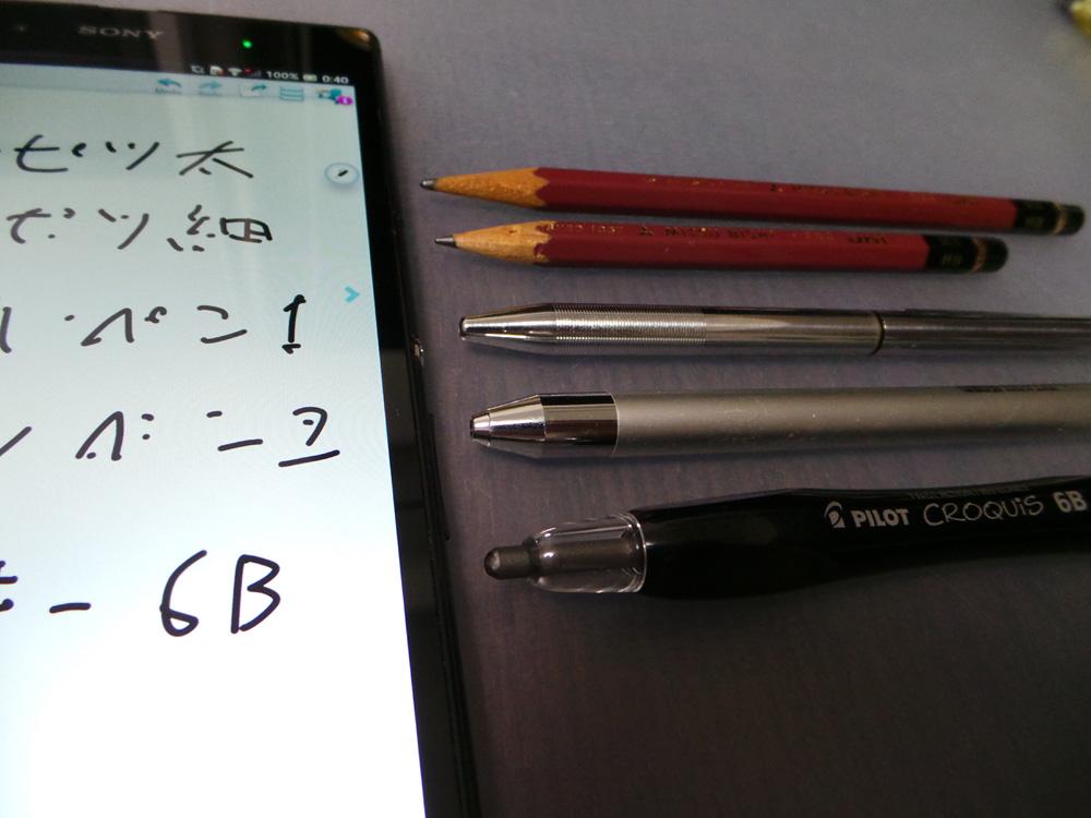 Xperia Z Ultra 手書き比較2